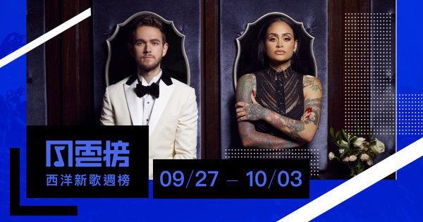 魔力紅直衝冠軍!Zedd攜手柯蘭妮空降第3名|KKBOX西洋新歌週榜(9/27-10/3)
