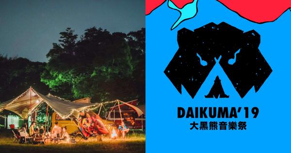 大甲Fuji Rock!山中派對的浪漫,大黑熊音樂祭精彩回顧!