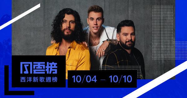 年度婚禮聖歌!Dan + Shay聯手小賈斯汀空降亞軍|KKBOX西洋新歌週榜(10/4-10/10)