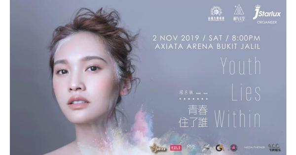 杨丞琳《青春住了谁》演唱会吉隆坡站票房走势凌厉 RM288 及 RM168门票已售罄!