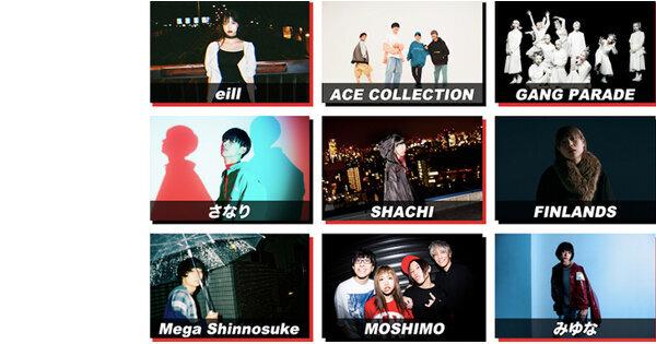 ストリーミング世代の注目アーティスト9組〜NOW PLAYING JAPAN〈STARTERS MATCH〉Vol.4特集〜