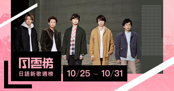 LiSA演唱《刀劍神域》片尾曲奪冠!傑尼斯天團嵐首度上架數位單曲|日語新歌週榜(10/25-10/31)