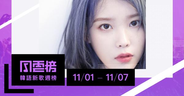 IU〈Love Poem〉入榜直衝第11名 太妍新專輯大舉入侵|KKBOX韓語新歌週榜(11/01-11/07)