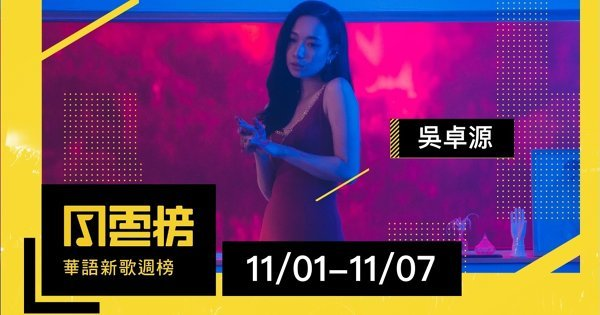 盧子杰、屁孩、柯政宏〈14〉奪冠!吳卓源新歌首進榜第四名-華語新歌週榜(11/1-11/7)