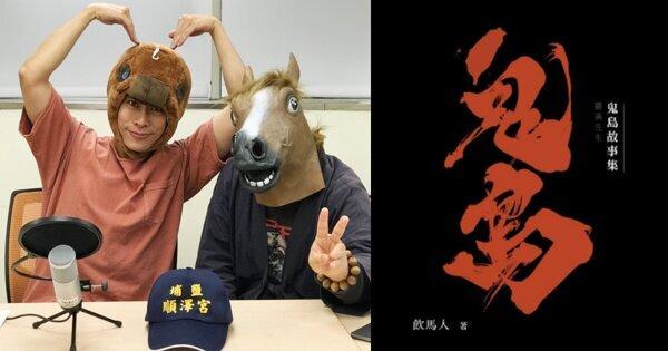 順澤宮冠軍帽加持!靈異故事作家飲馬人寫《鬼島》為台灣發聲
