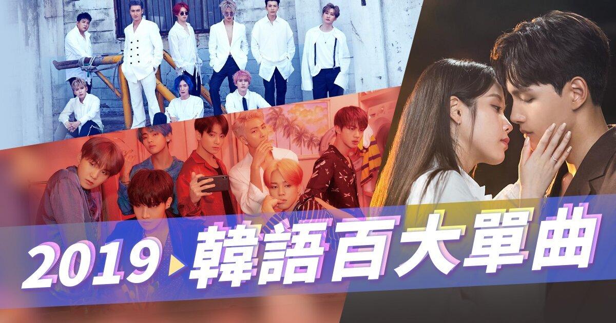 KKBOX 2019 韓語年度百大單曲:BTS奪冠!SUPER JUNIOR、《德魯納酒店》OST全數上榜