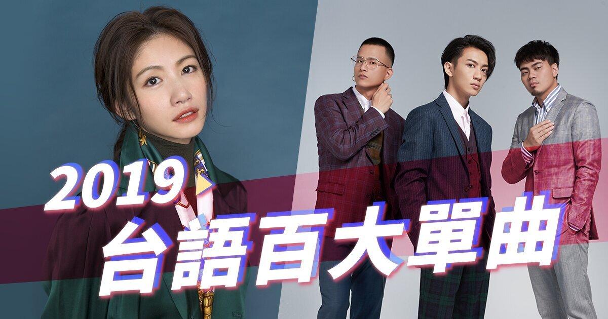 KKBOX 2019 台語年度百大單曲:李千那、茄子蛋包辦前三 台語嘻哈遍地開花