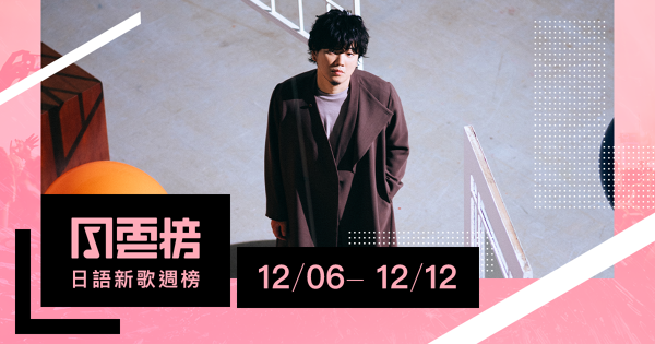 Perfume回憶殺逼哭粉絲搶進前十!秦基博新專輯創造樂壇「地動說」?|日語新歌週榜(12/6-12/12)