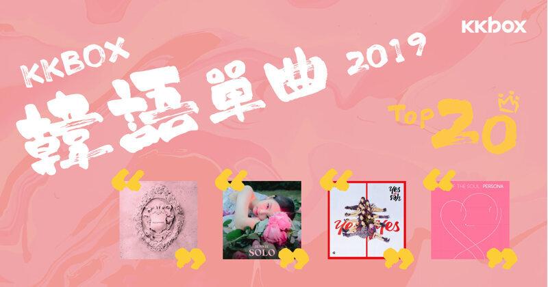 BLACKPINK奪冠!BTS &《德魯納酒店》OST 上榜數最多!