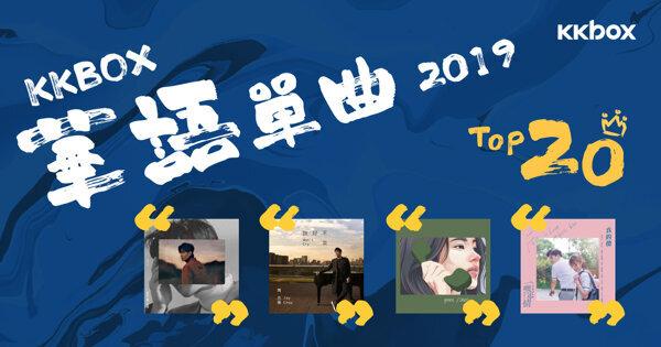 【2019年度回顧】KKBOX 2019 華語單曲年度Top 20:周興哲奪冠橫掃榜單 華語電影引領話題