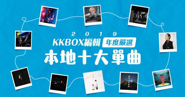 2019 KKBOX編輯年度嚴選本地十大單曲 紀錄時代、探討情愛、擁抱現在