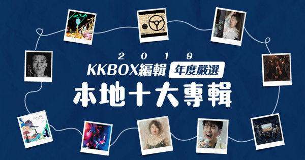 2019 KKBOX編輯年度嚴選本地十大專輯 打破自我界限 呈現廣東歌的無限可能