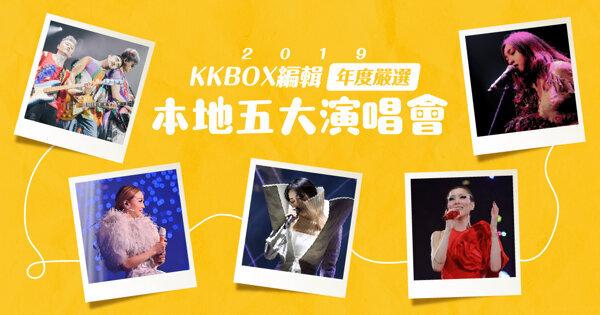 2019 KKBOX編輯年度嚴選本地五大演唱會 不一樣的舞台,一樣精彩