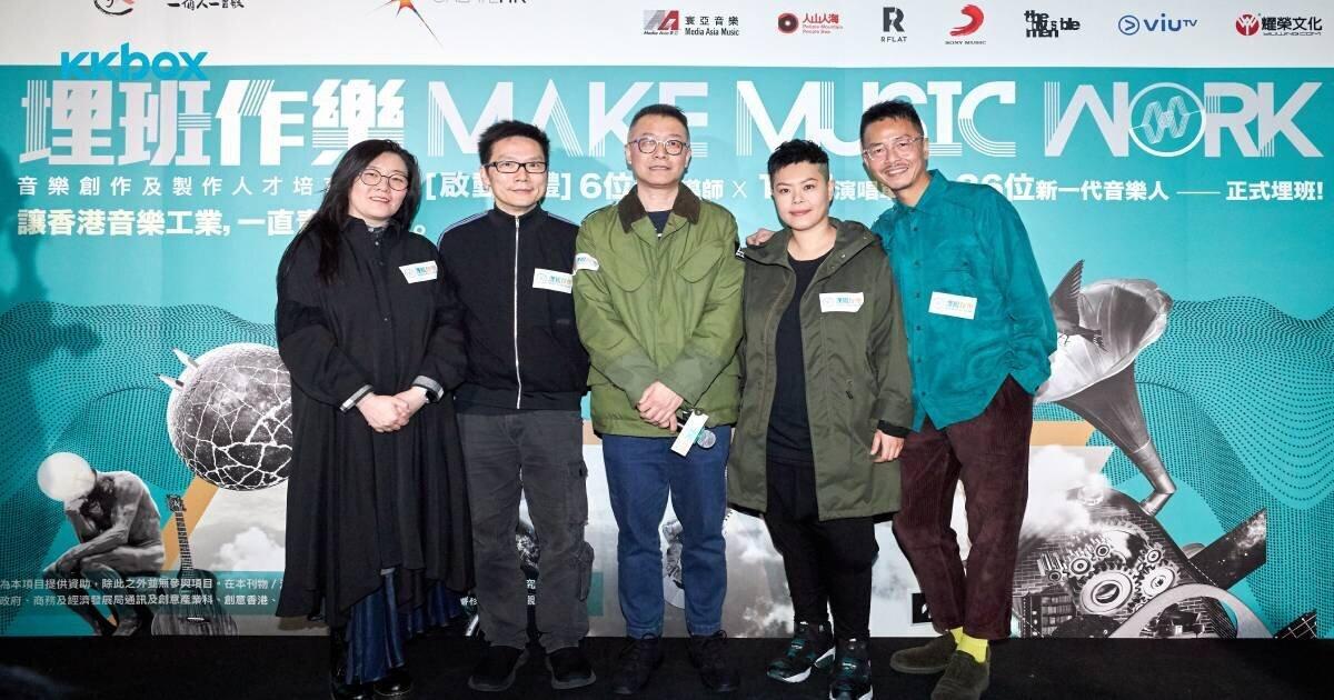 音樂人一行埋班作樂 跨世代打造香港創意