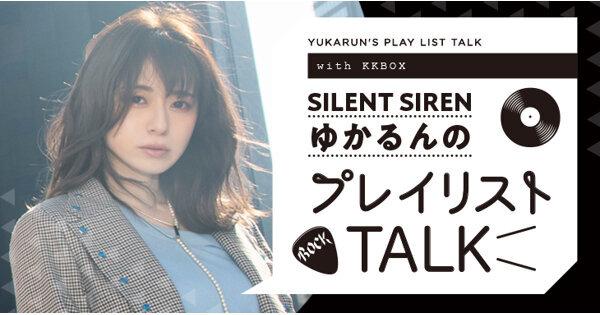 KKBOX with SILENT SIREN『ゆかるんのプレイリストTALK』vol.1