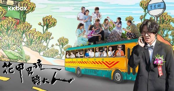 《花甲男孩轉大人》推出3週年!聽盧廣仲的歌回顧精彩劇情