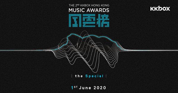 「第二屆KKBOX香港風雲榜」- the Special 以網上公布形式 記錄特別的2019 林家謙Serrini 6月5日晚舉行特別crossover