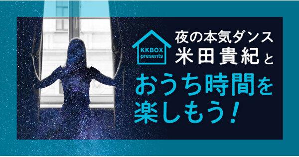 KKBOX presents 夜の本気ダンス・米田貴紀とおうち時間を楽しもう!