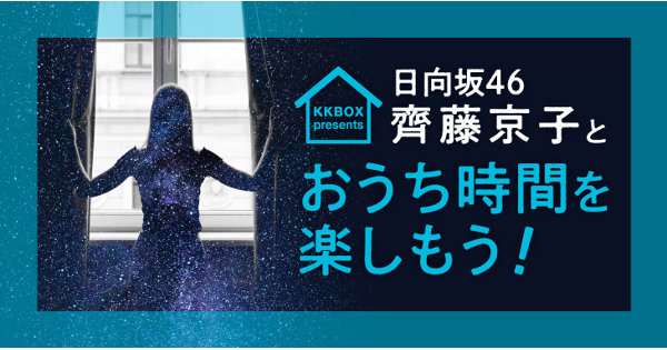 KKBOX presents 日向坂46・齊藤 京子とおうち時間を楽しもう!