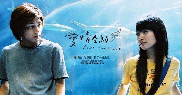 《爱情合约》开播16周年,片尾曲〈孤单北半球〉不会唱代表你没有童年!