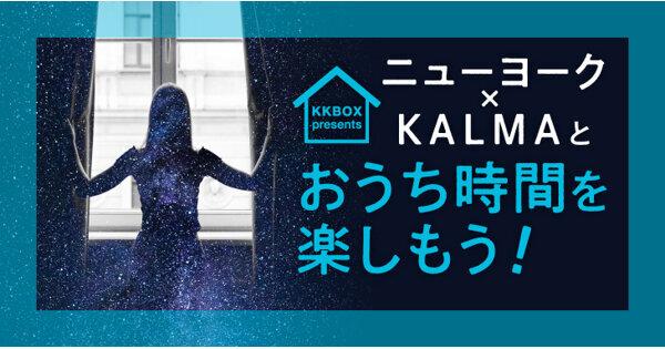 KKBOX presents ニューヨーク×KALMAとおうち時間を楽しもう!