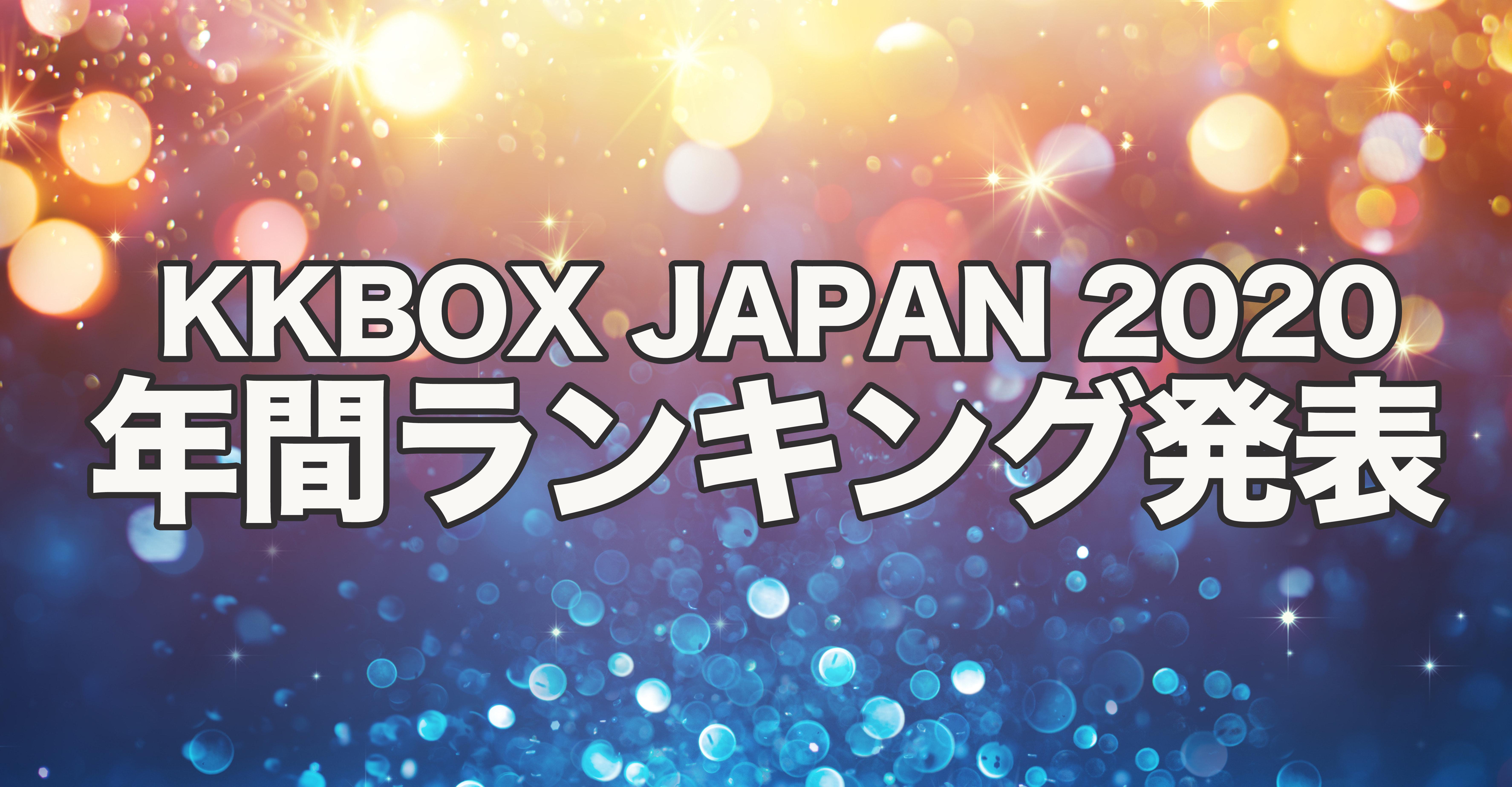 KKBOX JAPAN 2020 年間ランキング発表