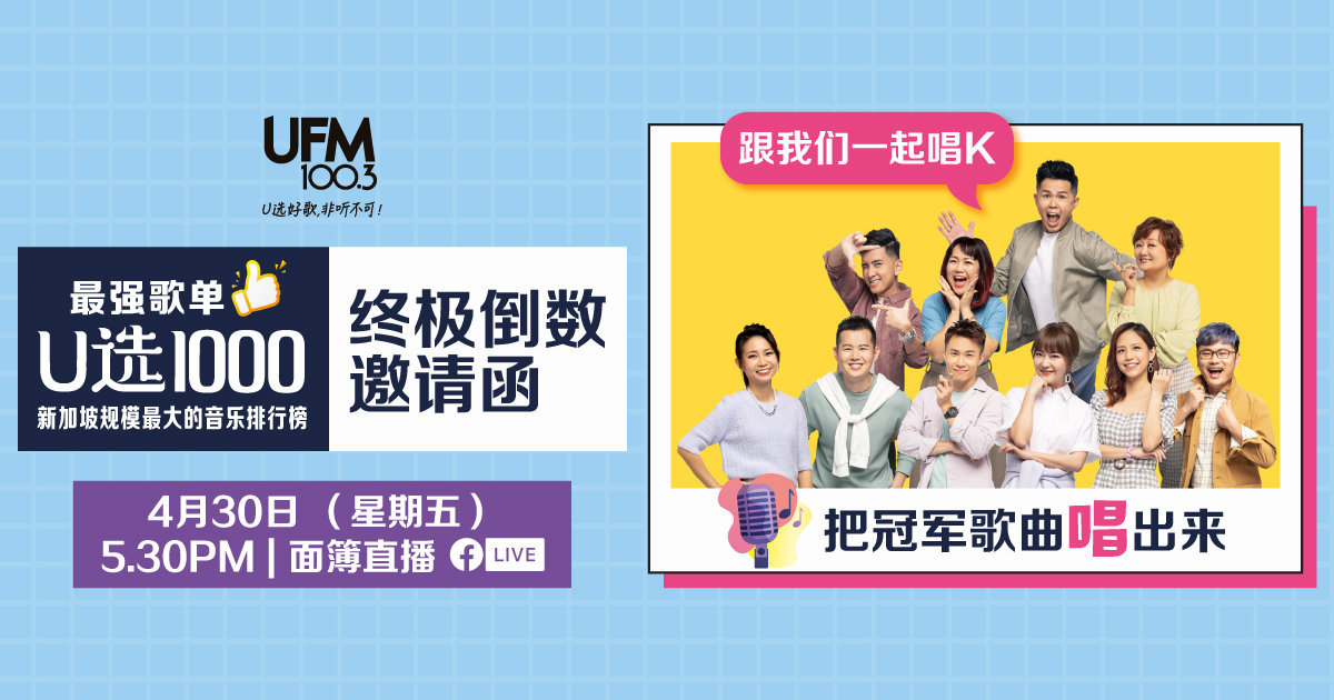 The Countdown Begins: Which 100 Mandarin Songs will Top The U1000 Music Countdown Chart?