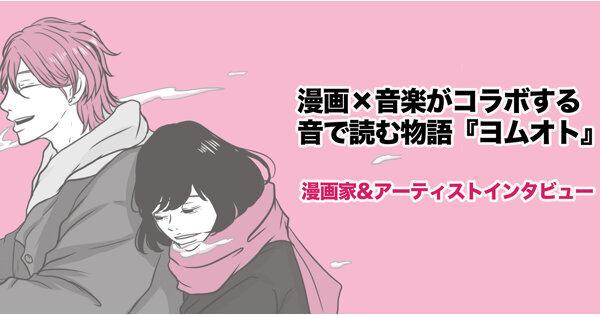 漫画×音楽がコラボする 音で読む物語『ヨムオト』〜漫画家&アーティストインタビュー〜