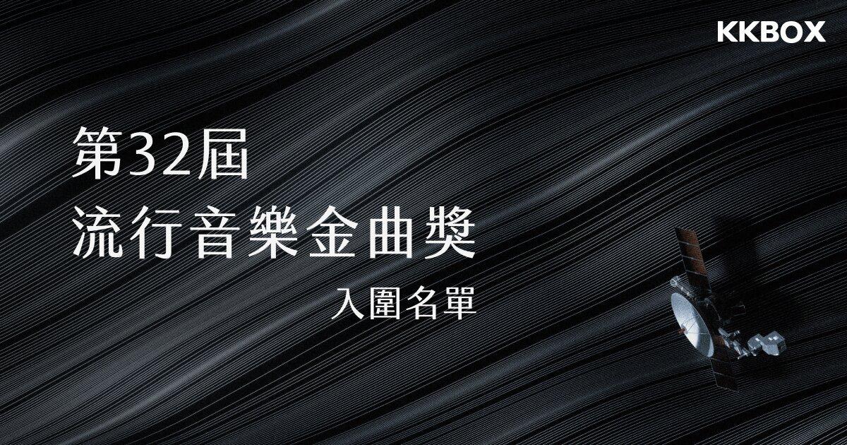【金曲32】金曲獎入圍名單揭曉!曹雅雯、桑布伊8項入圍大贏家