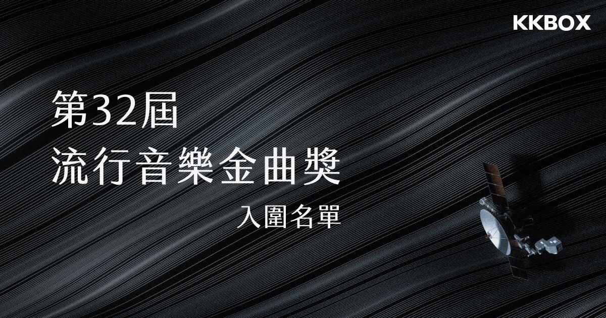 金曲32 / 金曲獎入圍名單揭曉!曹雅雯、桑布伊8項入圍大贏家 田馥甄、蘇慧倫爭歌后