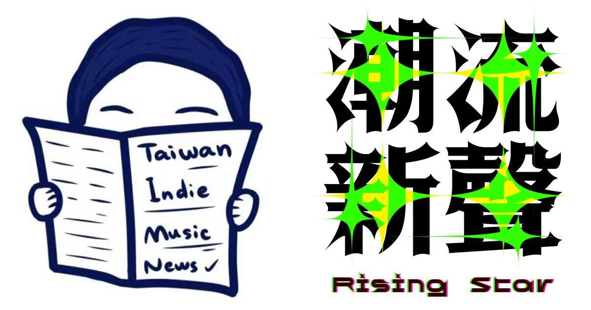 長期關注台灣原創音樂!小島音樂速報提名:宋柏緯、WHIZZ、Codie、柏林護士、Benjamin Kheng|潮流新聲