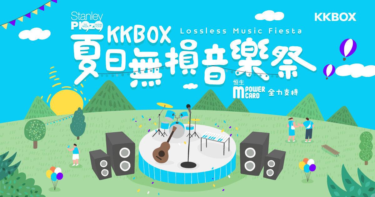 「KKBOX夏日無損音樂祭」8月一連兩週末開Show 12場狂熱Live Show  焫著你夏日