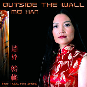 Mei Han, Mei Han and the Borealis String Quartet 歌手頭像