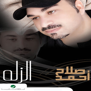Salah Ahmad 歌手頭像