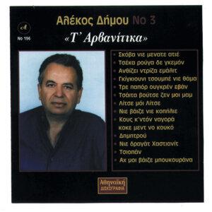 Alekos Dimou 歌手頭像