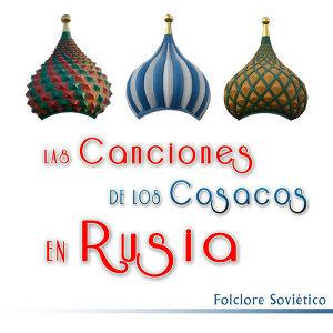 Coro Soviético del Ejercito Rojo 歌手頭像