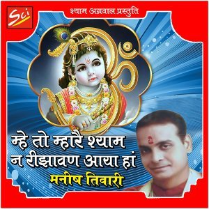 Manish Tiwari 歌手頭像