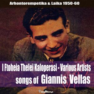 Giannis Vellas 歌手頭像