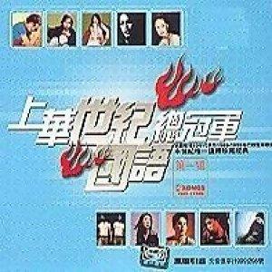 上華世紀國語總冠軍 歌手頭像