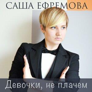 Саша Ефремова 歌手頭像