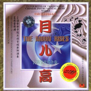 Chinese Orchestra of Shanghai Music Conversatory 歌手頭像
