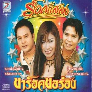 Rok Salaeng 歌手頭像