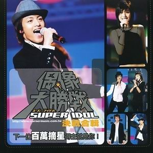 超級偶像 (Super Idol) 歌手頭像