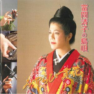 Kiyoko Toma 歌手頭像