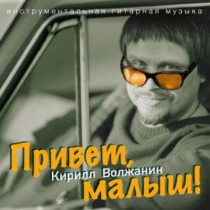 Кирилл Волжанин 歌手頭像