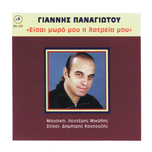 Giannis Panagiotou 歌手頭像