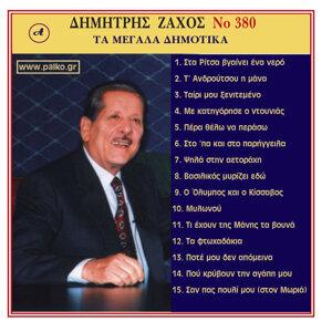 Dimitris Zaxos 歌手頭像