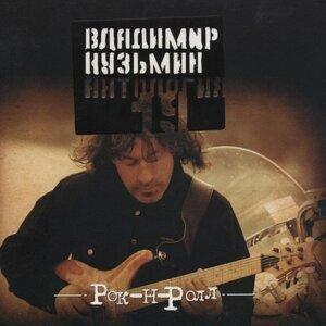 Владимир Кузьмин 歌手頭像