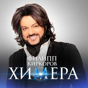 Филипп Киркоров 歌手頭像