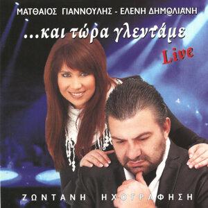 Matthaios Giannoulis & Eleni Dimoliani 歌手頭像